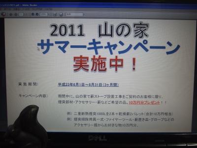 20110801_2207768