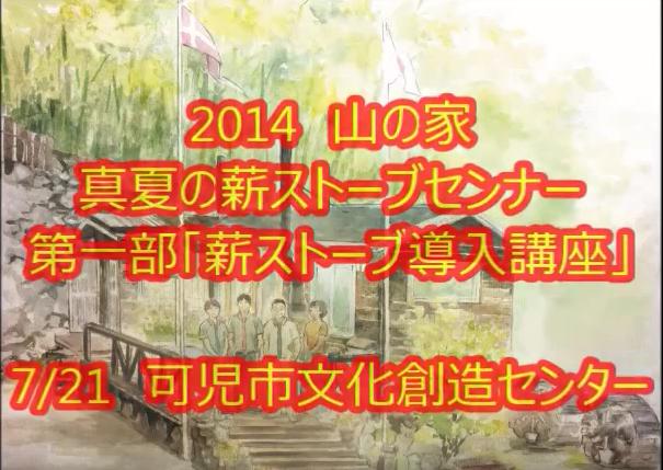 20140721 真夏の薪ストーブセミナー第1部