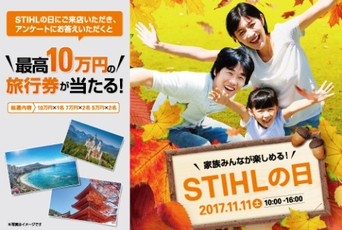 STIHLの日×山の家感謝祭