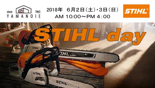 チェンソー カービング体験! 無料点検会! STIHL day 2018 開催! 山の家