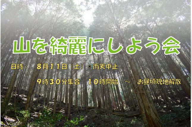 山の家イベント案内 『山を綺麗にしよう会』 2018/8/11