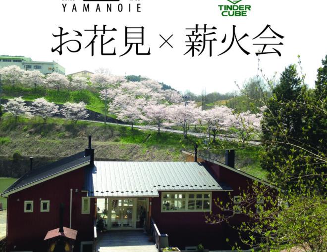 お花見×薪火会-01