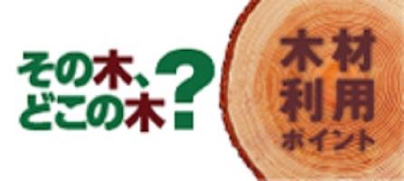 banner_2 木材利用ポイント.jpg