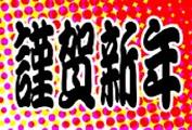 年賀状文字2015.jpg