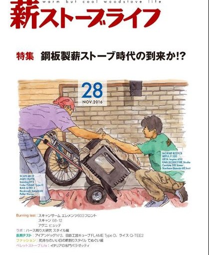 薪ストーブライフ vol.28 雑誌取材