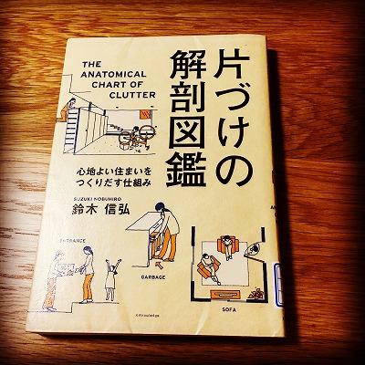 片づけの解剖図鑑を読んだ感想