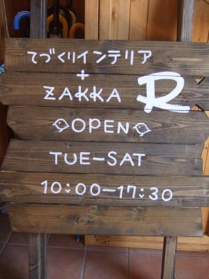 多治見の手作り雑貨屋さん'R'オープンです。