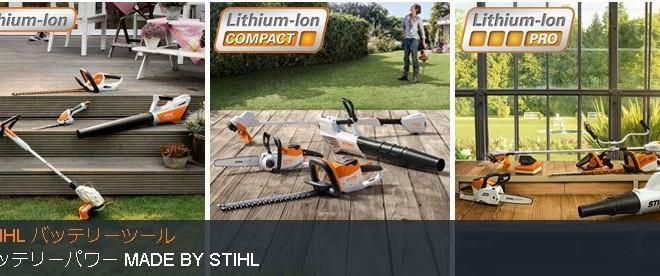 【コンパクトシリーズ】 STIHL バッテリーツール  5種類をご紹介