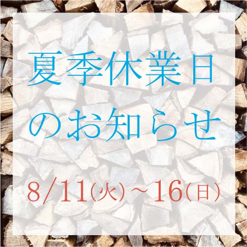 夏季休業日のお知らせ-01