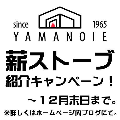 山の家薪ストーブ紹介キャンペーン